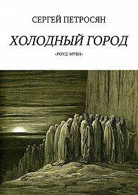 Сергей Петросян -Холодный город