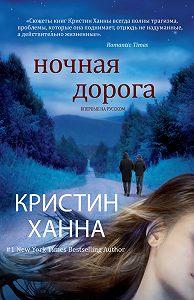 Кристин Ханна -Ночная дорога
