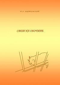 Игорь Квятковский - Свет на обочине (сборник)