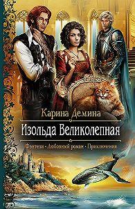 Карина Демина -Изольда Великолепная