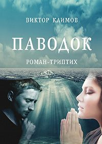 Виктор Климов - Паводок