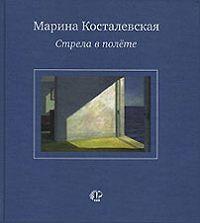Марина Косталевская - Стрела в полете