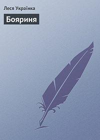 Леся Українка -Бояриня