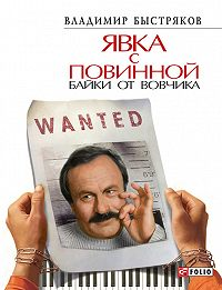 Владимир Быстряков - Явка с повинной. Байки от Вовчика