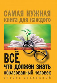 Ирина Блохина -Всё, что должен знать образованный человек
