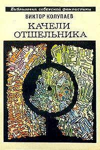 Виктор Колупаев -Качели Отшельника