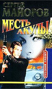Сергей Майоров -Месть Акулы
