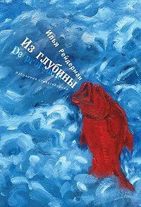 Илья Рейдерман -Из глубины. Избранные стихотворения