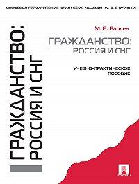 Мария Варлен - Гражданство: Россия и СНГ