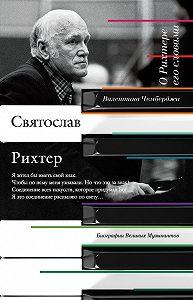 Валентина Чемберджи -О Рихтере его словами