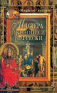 Кристина Ляхова - Мастера иконописи и фрески