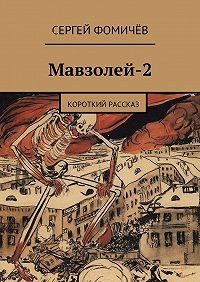 Сергей Фомичёв - Мавзолей-2