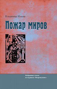 Владимир Николаевич Ильин - Пожар миров. Избранные статьи из журнала «Возрождение»