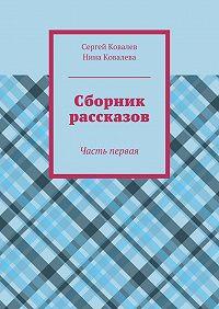 Сергей Ковалев, Нина Ковалева - Сборник рассказов. Часть первая