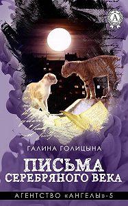 Галина Голицына -Письма Серебряного века