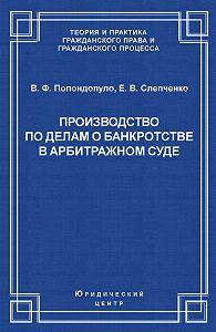 Владимир Попондопуло -Производство по делам о банкротстве в арбитражном суде