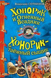 Владимир Сотников -Хонорик и Огненный Всадник