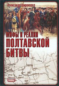 Александр Широкорад - Мифы и реалии Полтавской битвы