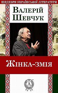 Валерій Шевчук -Жінка-змія