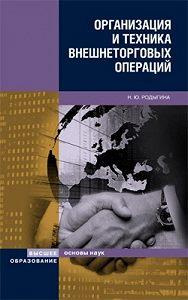 Наталья Родыгина -Организация и техника внешнеторговых операций