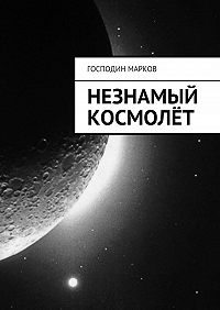 Господин Марков -Незнамый космолёт