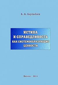 Халиль Барлыбаев -Истина и справедливость как системообразующие ценности