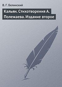 В. Г. Белинский - Кальян. Стихотворения А. Полежаева. Издание второе