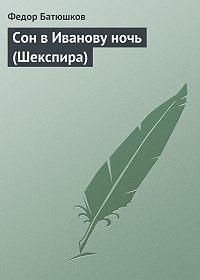 Федор Батюшков -Сон в Иванову ночь (Шекспира)