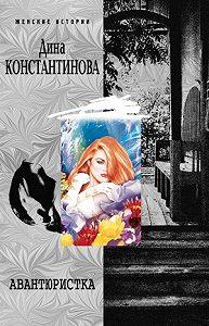 Дина Константинова -Авантюристка (сборник)