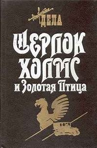 Фрэнк Томас -Шерлок Холмс и Золотая Птица