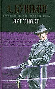 Александр Бушков -Аргонавт
