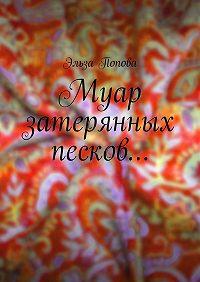 Эльза Попова -Муар затерянных песков…