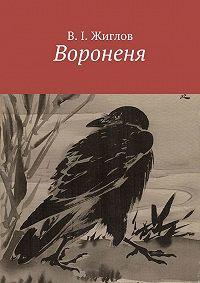 В. Жиглов - Вороненя