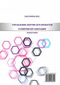 Ю. Бакланова - Управление портфелем проектов развития организации