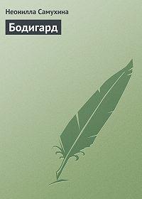 Неонилла Самухина -Бодигард