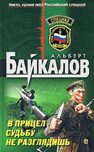 Альберт Байкалов - В прицел судьбу не разглядишь