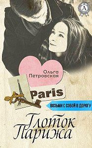 Ольга Петровская -Глоток Парижа