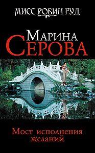 Марина Серова -Мост исполнения желаний