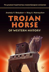Oleg Matveychev -Trojan Horse of Western History