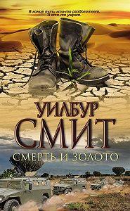 Уилбур Смит -Смерть и золото