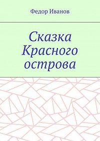 Федор Иванов -Сказка Красного острова
