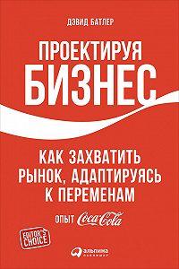 Линда Тишлер -Проектируя бизнес: Как захватить рынок, адаптируясь к переменам. Опыт Coca-Cola