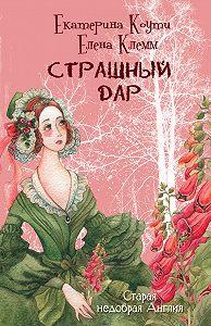 Екатерина Коути -Страшный дар