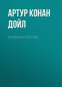 Артур Конан Дойл -Myrkkyvyöhyke