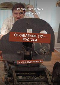 Родион Кормановский -Ограбление по-русски. Неуловимый кошелёк