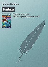 Карина Шаинян -Рыбка