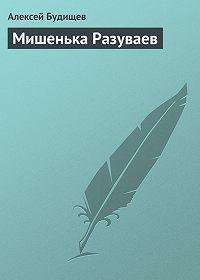 Алексей Будищев - Мишенька Разуваев