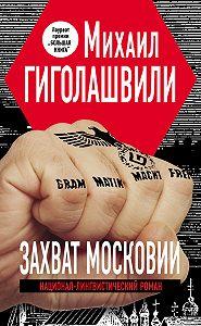Михаил Гиголашвили -Захват Московии
