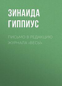 Зинаида Николаевна Гиппиус -Письмо в редакцию журнала «Весы»