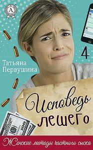 Татьяна Первушина -Исповедь Лешего